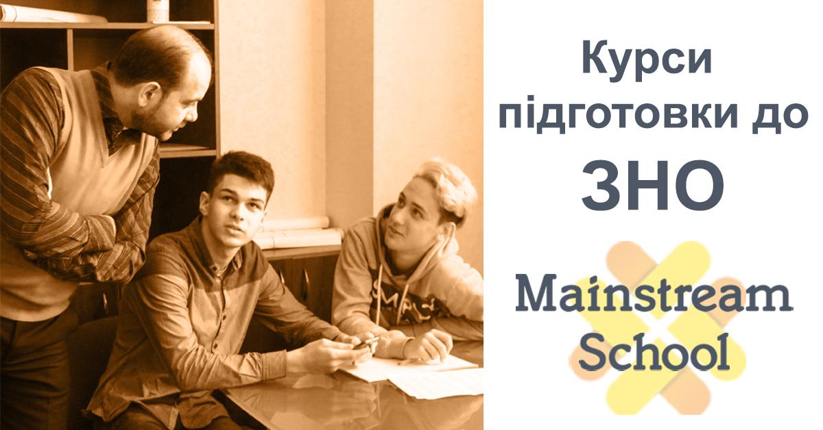 підготовка до ЗНО, ЗНО, ДПА, підготовка до ДПА, приватна школа Київ, частная школа Киев